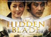 The Hidden Blade - JAPANESE - English Subtitles