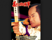 Abarenbo Shogun - The Avenging Angel 1993 English Subtitles - Japanese Samurai